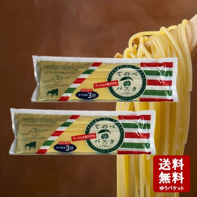 メール便送料無料 てのべDEパスタ 200×2個セット TP-30(約4人前) 小豆島 キンダイ製麺 パスタ 手延べ はやゆで