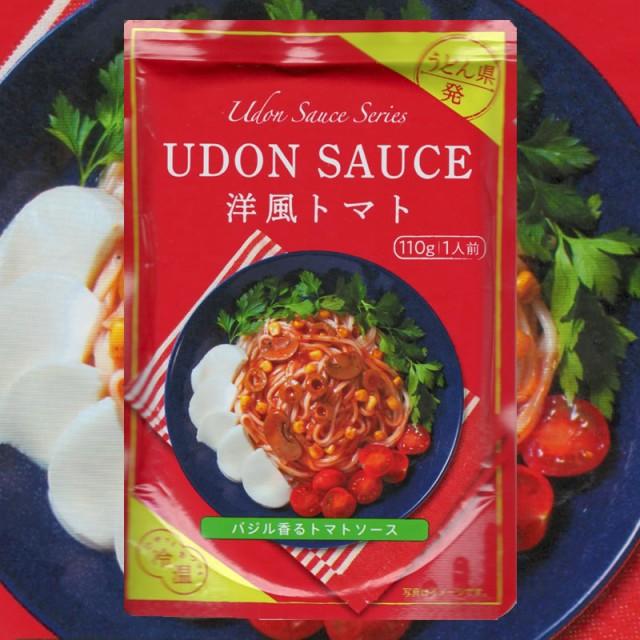 UDON SAUCE 洋風トマト 1人前 110g うどんソース 小豆島 宝食品 うどん 讃岐うどん うどんソース 洋風 トマトソース