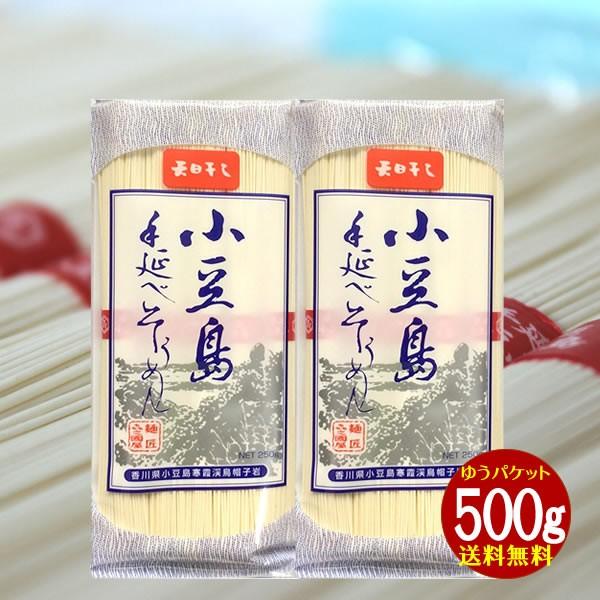 メール便送料無料 小豆島 そうめん 小豆島手延べ素麺 250g×2袋 ひとみ麺業