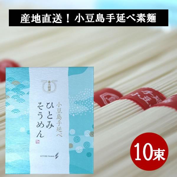 メール便可 小豆島 そうめん 小豆島手延べ素麺 500g(50g×10束) 手延素麺 ひとみ麺業