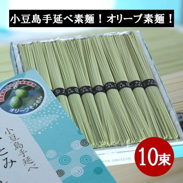 小豆島 オリーブそうめん 小豆島手延べ素麺 500g(50g×10束) ひとみ麺業