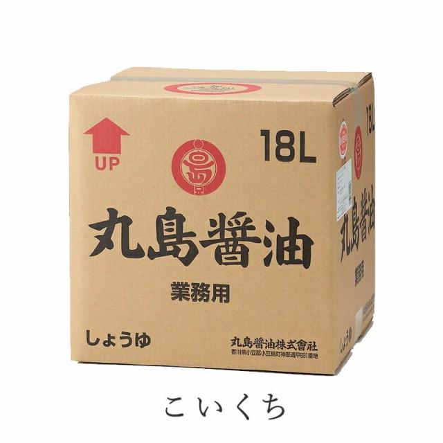 丸島醤油 純正醤油 こいくち醤油(濃口)業務用 18L テナー容器 業務用
