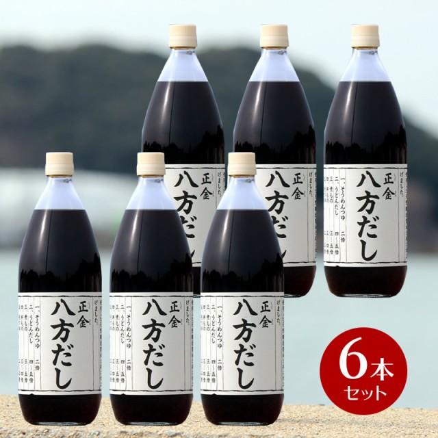単品より5%OFF 正金醤油 八方だし 1000ml×6本 1ケース 小豆島 出汁 無添加 国産