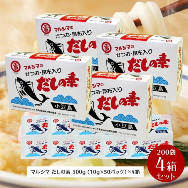 小豆島 マルシマ だしの素 500g(10g×50袋入) 4箱セット 枕崎産 鰹節100% 北海道産 真昆布100%