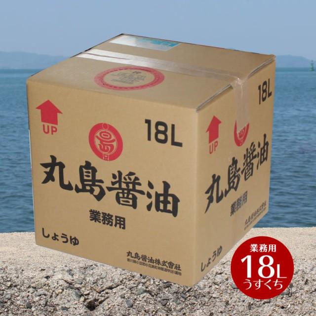 丸島醤油 金印醤油 うすくち醤油(淡口)業務用 18L テナー容器  かけ醤油 冷や奴 焼き魚 万能醤油 業務用