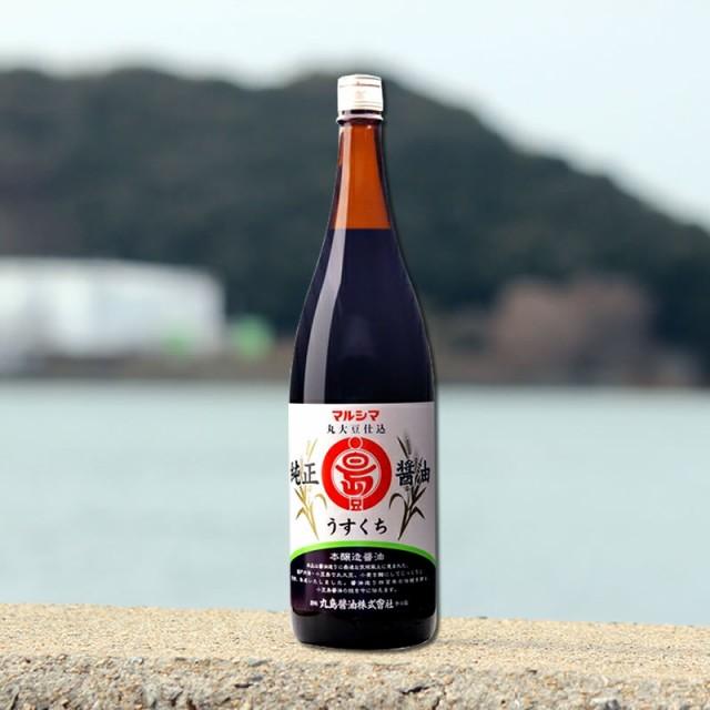 丸島醤油 純正醤油 うすくち醤油(淡口)1.8L  かけ醤油 冷や奴 焼き魚 万能醤油 業務用