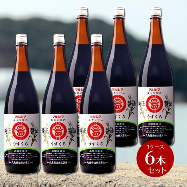単品より10%OFF 丸島醤油 純正醤油 うすくち醤油(淡口)1.8L 6本セット(1ケース) 業務用 まとめ買い 箱買い