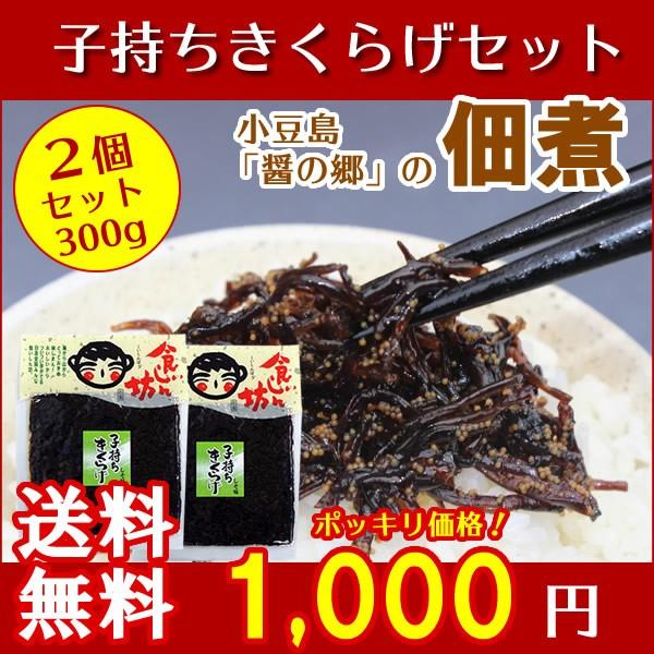 送料無料 食いしん坊 子持ちきくらげ 300g(150g×2個セット) 宝食品 小豆島佃煮