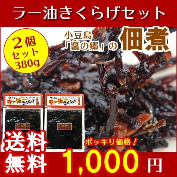 送料無料 食べる ラー油きくらげ 380g(190g×2)  丸虎食品 小豆島佃煮