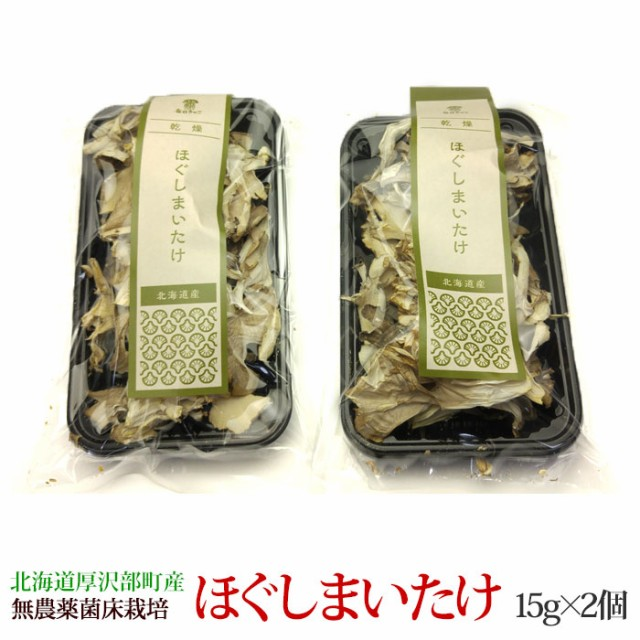 乾燥まいたけ15g×2個 合計30g 北海道産 無農薬 菌床栽培 きのこ マイタケ 北海道 蝦夷 キノコ 食材 野菜 取り寄せ お取り寄せ 無農薬野