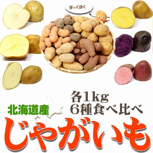 じゃがいも 6種1kgずつ食べ比べ 合計6kg 北海道産 送料無料 ジャガイモ 詰め合わせ