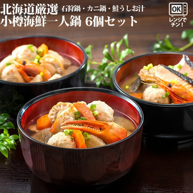 北海道厳選 小樽海鮮一人用鍋 6個セット 送料無料 贈り物 内祝い お返し ギフト 一人鍋 小樽 小鍋 海鮮鍋 セット かに鍋 カニ鍋 石狩鍋