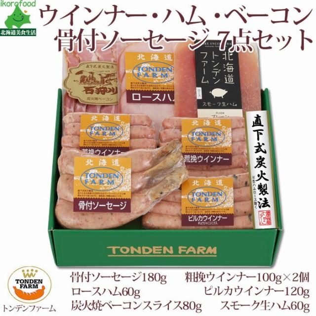 トンデンファーム ソーセージ ベーコン7点セット FT-C 北海道産 肉 贈り物 内祝 お返し ギフト 送料無料 ご当地グルメ お取り寄せ ご当地