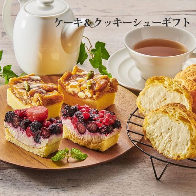 北海道スイーツ 5種のナッツとベリーのケーキ&クッキーシューギフト お中元