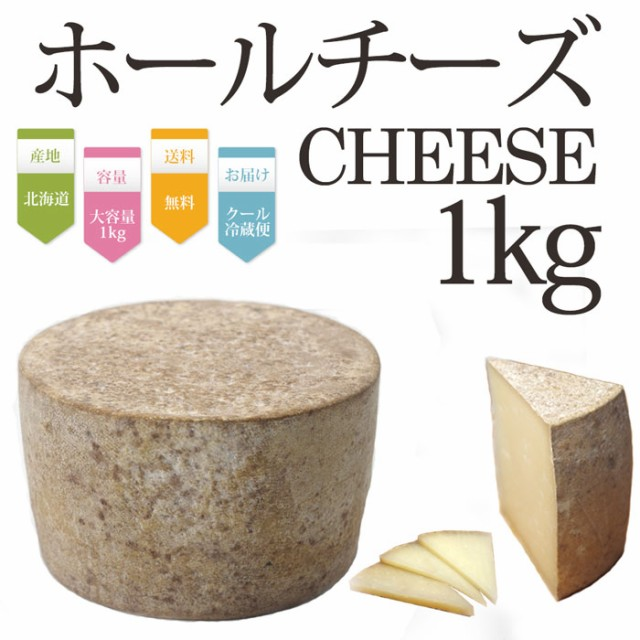 ASUKAのチーズ工房 ホールチーズ 約1kg ギフト トムタイプ セミハード お返し 贈り物 ラクレット ホール 北海道チーズ 北海道産 内祝い