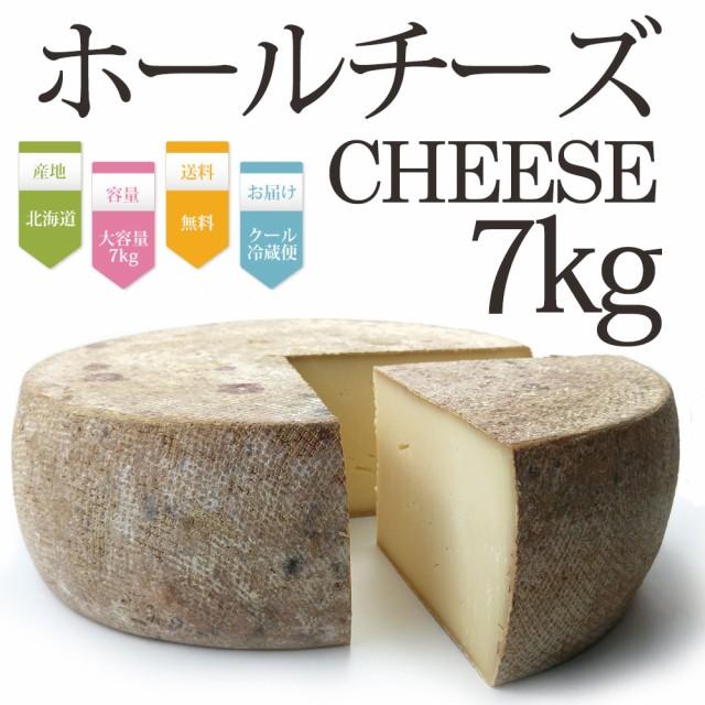 【ホールチーズ 7kg】ASUKAのチーズ工房 チーズ 北海道 むかわ町 生産 送料無料 トム セミハード タイプ ラクレット パーティー 業務用