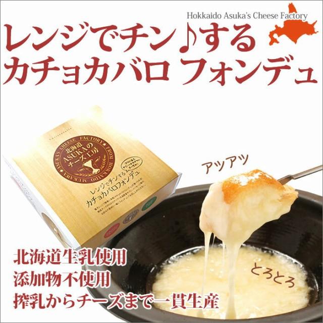 【レンジでチンする カチョカバロ チーズフォンデュ 】ASUKAのチーズ工房 送料無料 ご自宅用 個別 単品販売 無添加 北海道 むかわ町 一貫