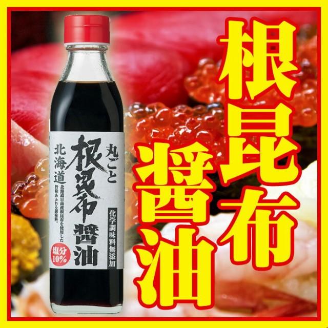 【 丸ごと根昆布醤油 300ml 】 日高昆布 根昆布使用 北海道ケンソ 無添加 化学調味料不使用