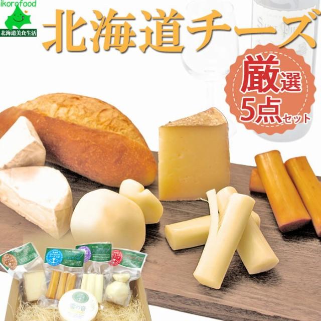 【北海道 ナチュラル チーズ 厳選 5点セット】むかわ町 生産 ASUKAのチーズ工房 無添加 生乳 ギフト 無添加チーズ 詰め合わせ おつまみ