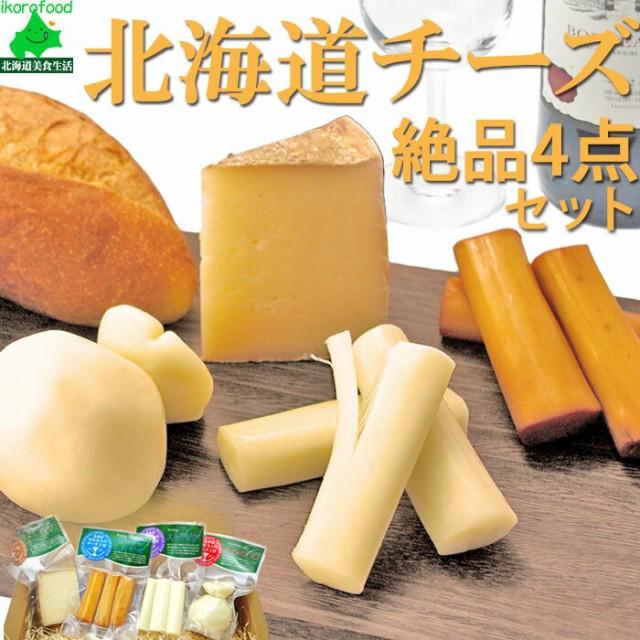北海道 チーズ ギフト 【ASUKAのチーズ工房 無添加 絶品チーズ 4点セット 送料無料】 ナチュラルチーズ お返し 無添加チーズ 詰め合わせ