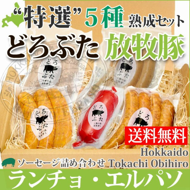 どろぶた グルメ 詰め合わせ 5種 ソーセージ セット 北海道 十勝 帯広 ランチョエルパソ 泥豚 どろ豚