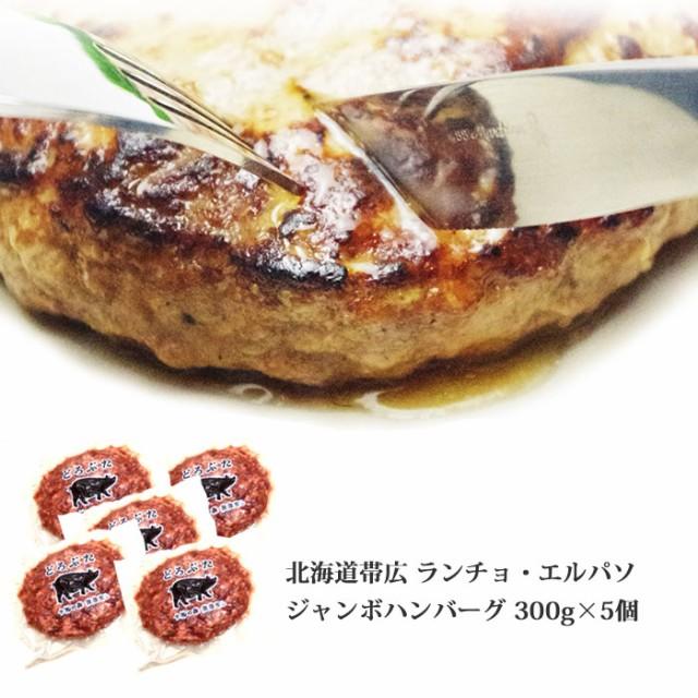 ジャンボハンバーグ 300g×5個セット 北海道産 どろぶた ランチョエルパソ ご当地グルメ お取り寄せグルメ 内祝い 冷凍 ハンバーグセット