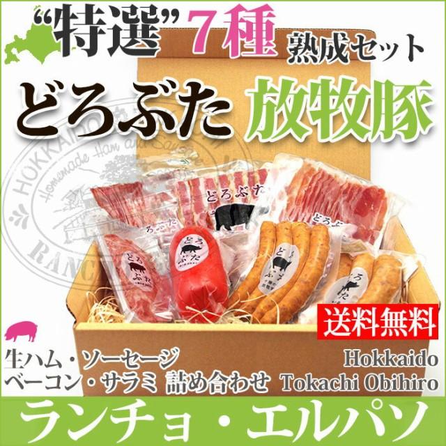ハム ソーセージ 厳選ギフト ストレスフリーの放牧豚使用 どろぶたグルメ 7種熟成セット