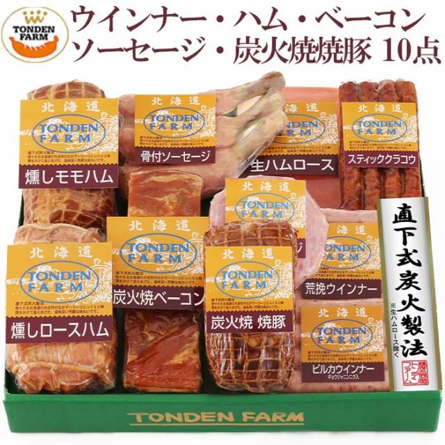 トンデンファーム ソーセージ ベーコン ハム 10種10点セット FT-100A 北海道産 肉 贈り物 内祝 お返し ギフト 送料無料 ご当地グルメ お