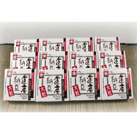 道産納豆(大粒)12個セット 道南平塚食品 北海道産大豆100%使用 北海道の納豆 発酵食品
