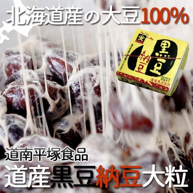 道産黒豆納豆(大粒) 道南平塚食品 北海道産大豆100%使用 北海道の納豆 発酵食品