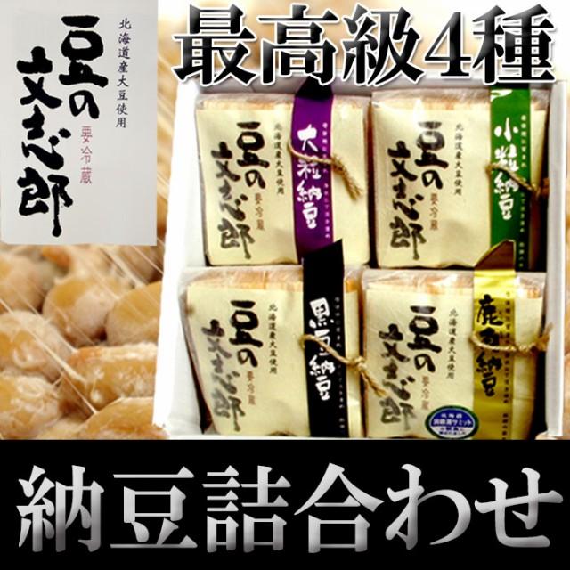 納豆ギフト 豆の文志郎イトツケ 北海道産大豆100%使用 最高級 納豆 道南平塚食品 贈り物 内祝 お返し ギフト 発酵食品 なっとう 朝ごはん