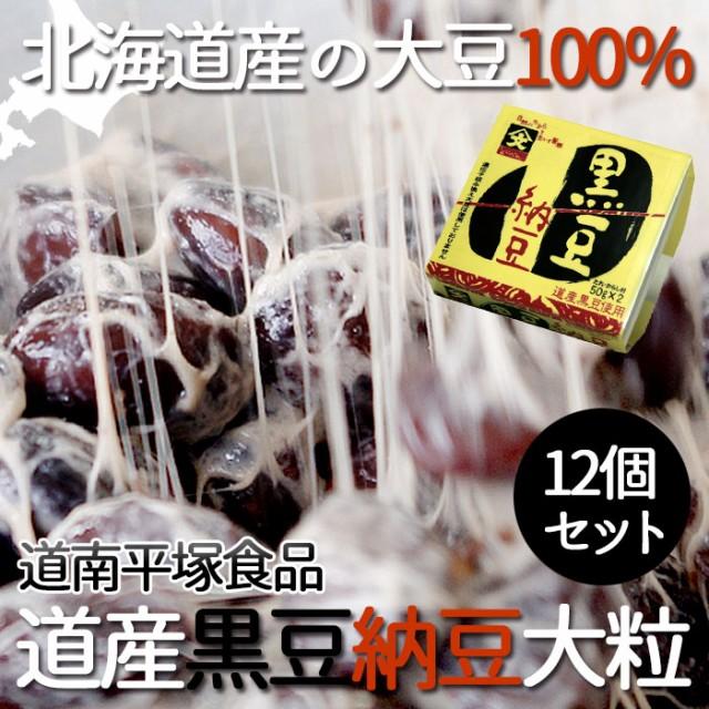 道産黒豆納豆(大粒)12個セット 道南平塚食品 北海道産大豆100%使用 北海道の納豆 発酵食品