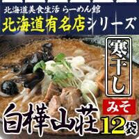 札幌ラーメン 白樺山荘味噌12食入り《寒干し》北海道 らーめん 菊水