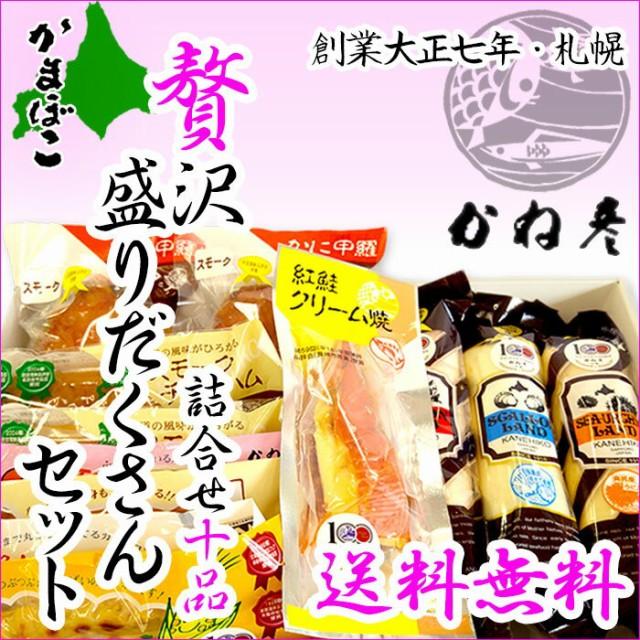 かまぼこ 北海道 かね彦 老舗の蒲鉾 豪華10種詰め合わせ 紅鮭 かに スモークチーズハム イカ