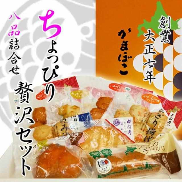 かまぼこ 北海道 かね彦 老舗の蒲鉾 8種詰め合わせ ちょっぴり贅沢セット かに スモークチーズ