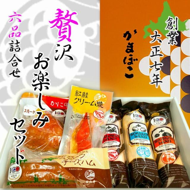 かまぼこ 北海道 かね彦 老舗の蒲鉾 高級かまぼこ6種詰め合わせ 紅鮭 かに スモークチーズハム