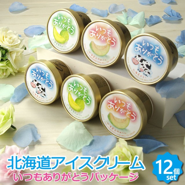 アイスクリームギフト 3種 12個セット 送料無料 【いつもありがとうパッケージ 北海道 十勝 カウベル アイス クリーム】 バニラ お返し