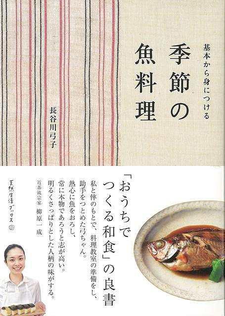 (バーゲンブック) 季節の魚料理-基本から身につける