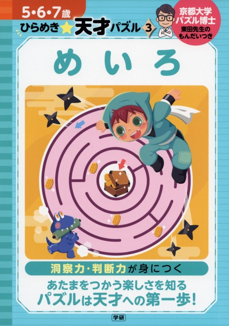 ひらめき☆天才パズル(3) めいろ 5・6・7歳