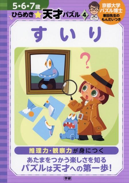 ひらめき☆天才パズル(4) すいり 5・6・7歳