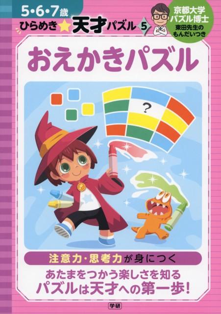 ひらめき☆天才パズル(5) おえかきパズル 5・6・7歳