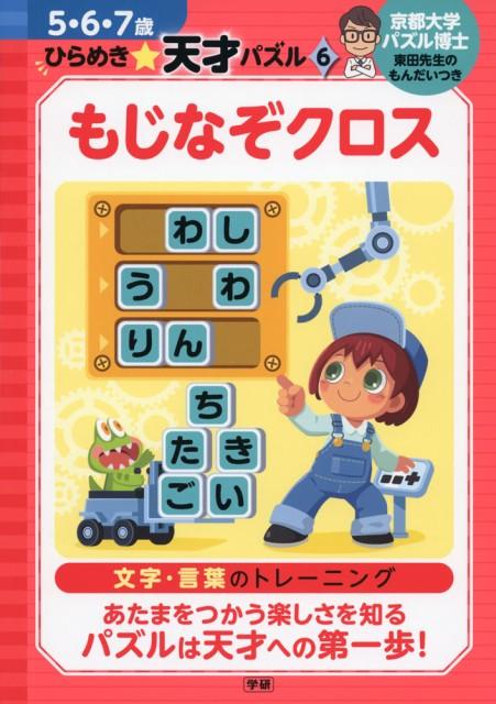 ひらめき☆天才パズル(6) もじなぞクロス 5・6・7歳
