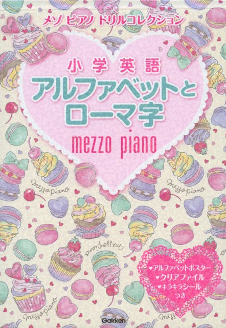 メゾピアノ ドリルコレクション 小学英語 アルファベットとローマ字