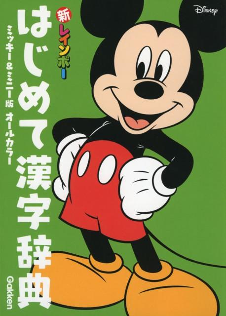 新レインボー はじめて漢字辞典 ミッキー ミニー版