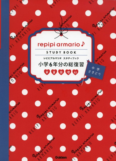 repipi armario♪ STUDY BOOK レピピアルマリオ スタディブック 小学6年分の総復習
