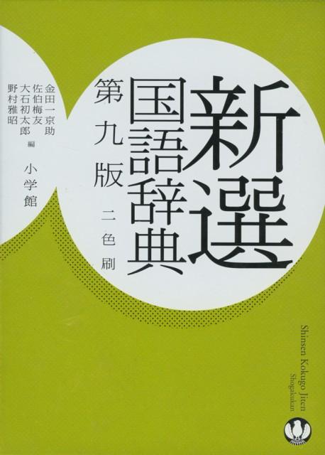 新選 国語辞典 第九版