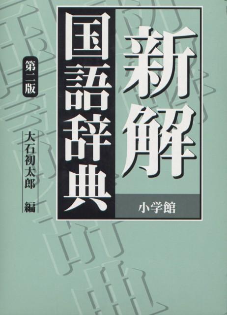新解国語辞典 第2版 改訂新版