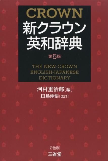 新クラウン 英和辞典 第5版