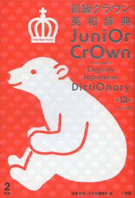 初級クラウン 英和辞典 第13版 シロクマ版