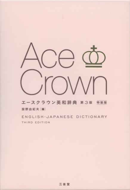 エースクラウン 英和辞典 第3版 特装版